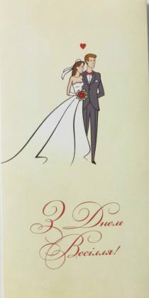 З днем весілля