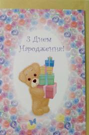 З днем народження 3
