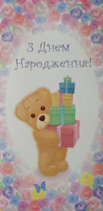 З днем народження 6